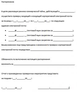 Распоряжение о просмотре электронной почты