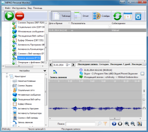 Mipko Personal Monitor V8: запись звонков в Skype