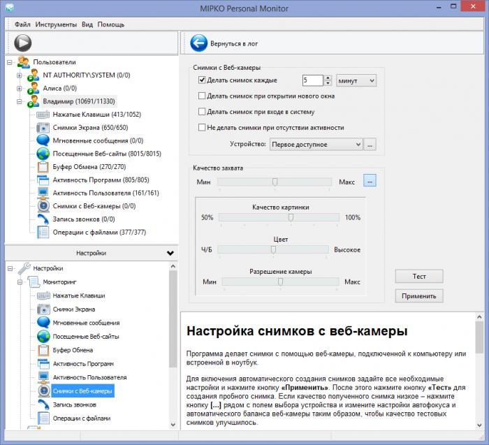 Как сделать с веб камеры на ноутбуке леново