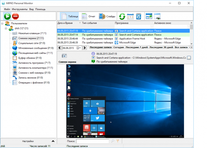 Mipko в Windows 10