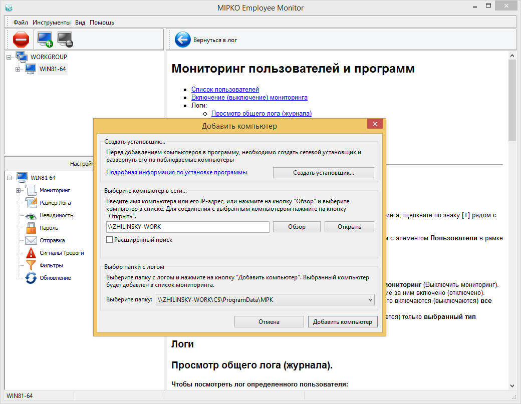 Ключ активации MIPKO Personal Monitor